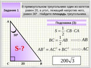 В прямоугольном треугольнике один из катетов равен 20, а угол, лежащий напрот