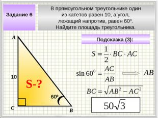 В прямоугольном треугольнике один из катетов равен 10, а угол, лежащий напрот