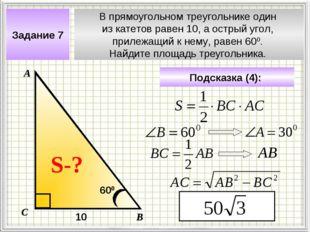 В прямоугольном треугольнике один из катетов равен 10, а острый угол, прилежа