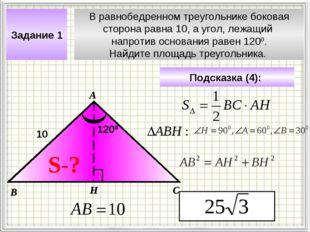 В равнобедренном треугольнике боковая сторона равна 10, а угол, лежащий напро