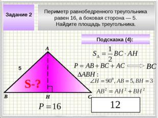 Периметр равнобедренного треугольника равен 16, а боковая сторона— 5. Найдит