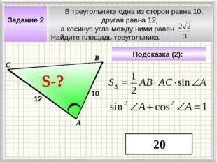 В треугольнике одна из сторон равна 10, другая равна 12, а косинус угла межд
