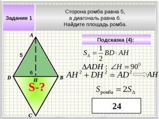 Задание 1 Сторона ромба равна 5, а диагональ равна 6. Найдите площадь ромба.