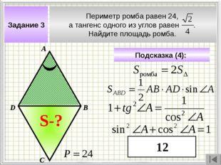 Задание 3 Периметр ромба равен 24, а тангенс одного из углов равен . Найдите