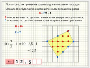 Посмотрим, как применить формулу для вычисления площади. Площадь многоугольн