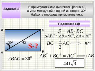 В прямоугольнике диагональ равна 42, а угол между ней и одной из сторон 300.