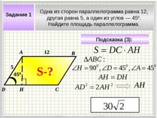 Задание 1 Одна из сторон параллелограмма равна 12, другая равна 5, а один из
