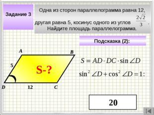 Задание 3 Одна из сторон параллелограмма равна 12, другая равна 5, косинус од