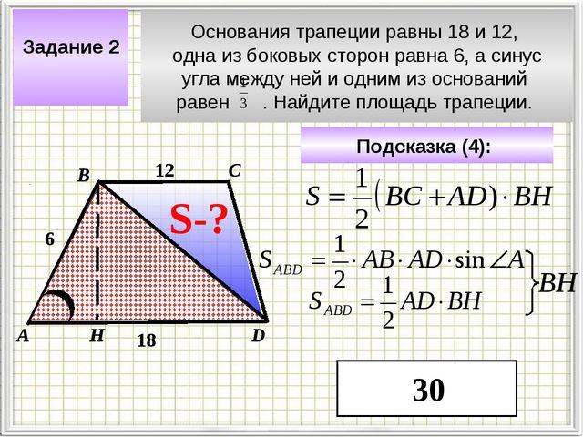 Основания трапеции равны 18 и 12, одна из боковых сторон равна 6, а синус угл...