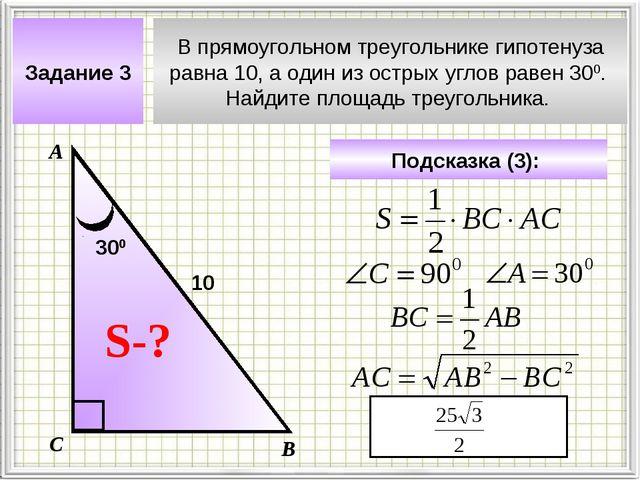 В прямоугольном треугольнике гипотенуза равна 10, а один из острых углов раве...