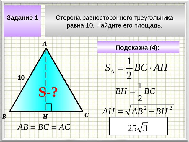Сторона равностороннего треугольника равна 10. Найдите его площадь. Задание 1...