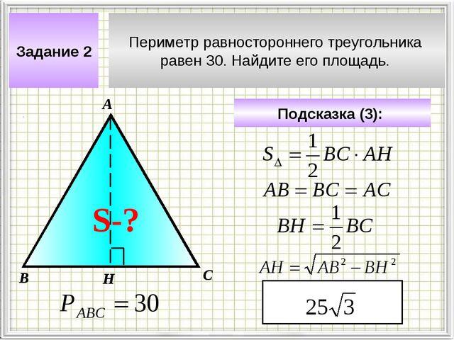 Периметр равностороннего треугольника равен 30. Найдите его площадь. Задание...