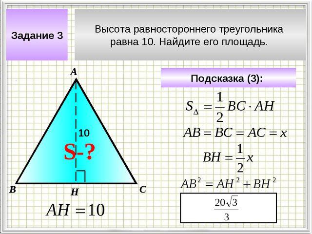Высота равностороннего треугольника равна 10. Найдите его площадь. Задание 3...