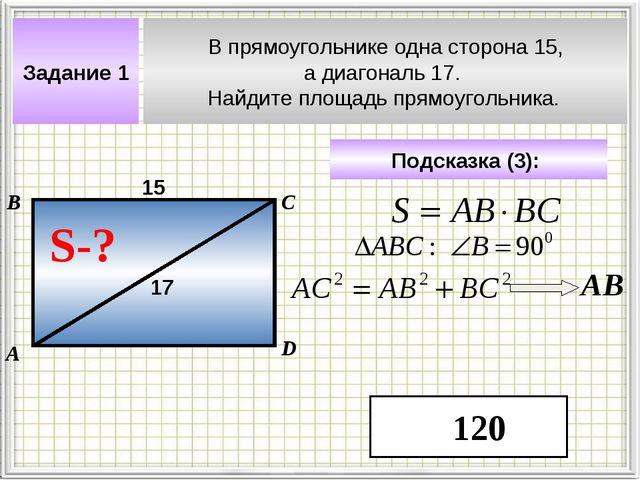 В прямоугольнике одна сторона 15, а диагональ 17. Найдите площадь прямоугольн...