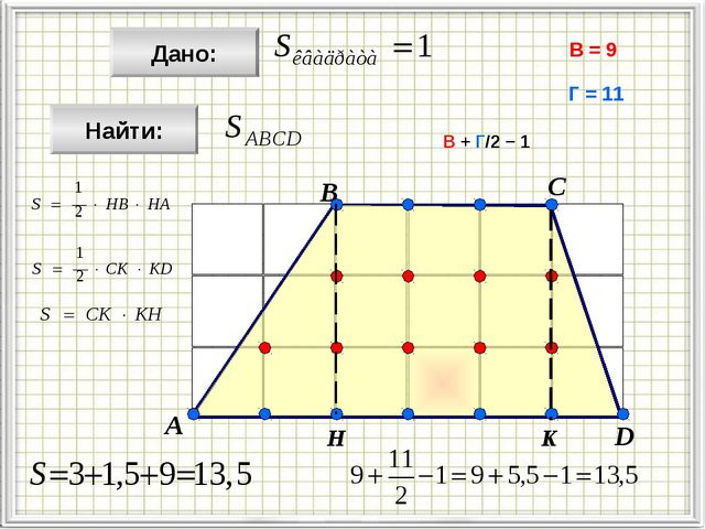 А B C D Дано: Найти: Н K В = 9 Г = 11 В + Г/2 − 1