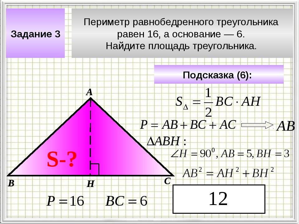 Периметр равнобедренного треугольника равен 16, а основание— 6. Найдите площ...