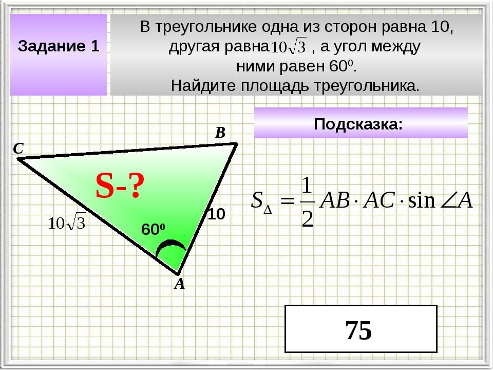 В треугольнике одна из сторон равна 10, другая равна , а угол между ними раве...