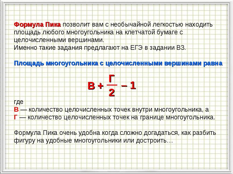 Формула Пика позволит вам с необычайной легкостью находить площадь любого мно...