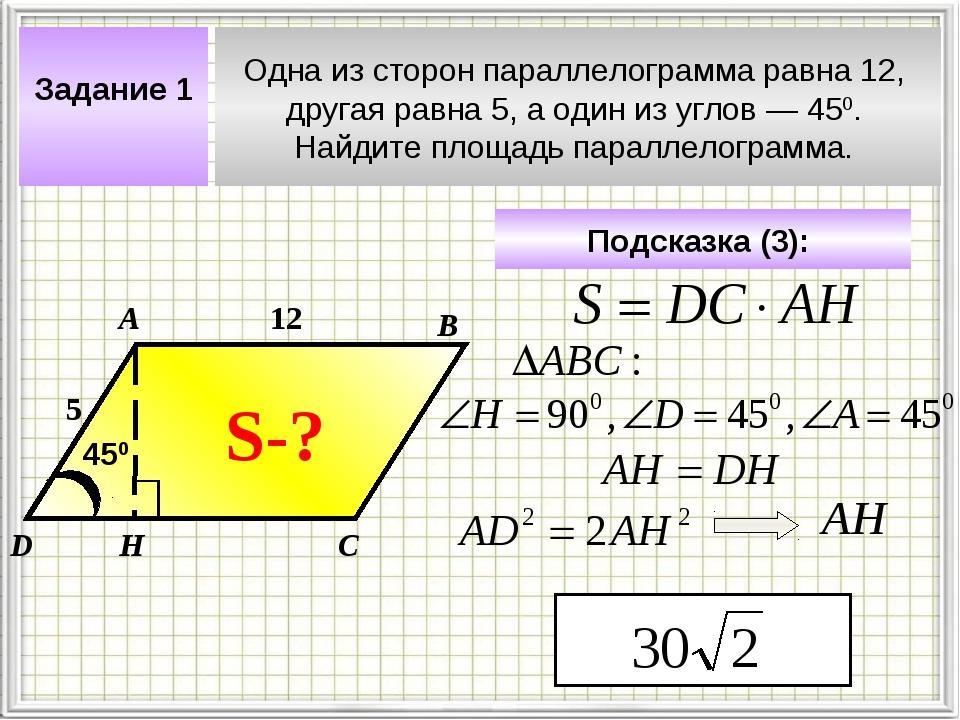 Задание 1 Одна из сторон параллелограмма равна 12, другая равна 5, а один из...