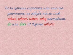 Если хочешь спросить или что-то уточнить, не забудь после слов what, where, w