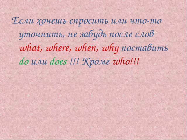 Если хочешь спросить или что-то уточнить, не забудь после слов what, where, w...