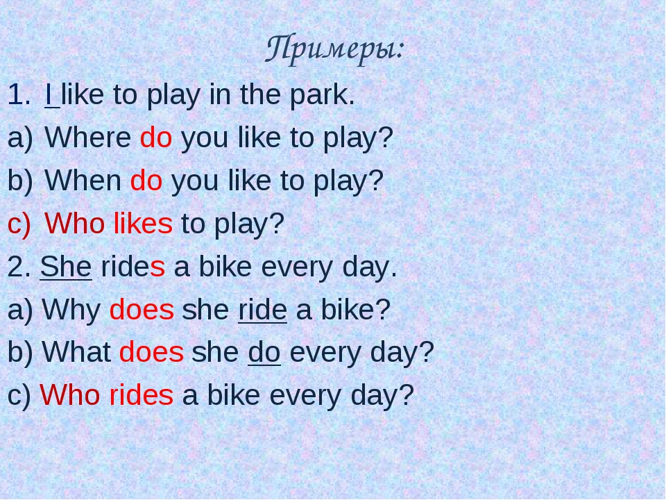 Примеры: I like to play in the park. Where do you like to play? When do you l...