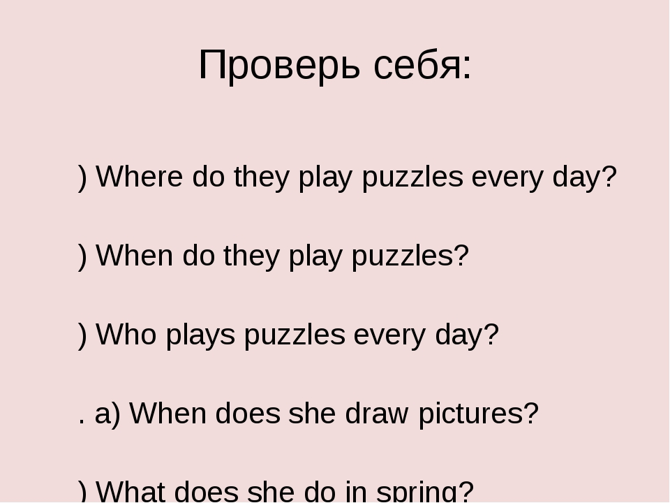 Проверь себя: a) Where do they play puzzles every day? b) When do they play p...