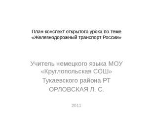 План-конспект открытого урока по теме «Железнодорожный транспорт России» Учи