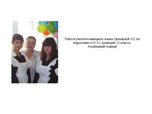 Работа учителя немецкого языка Орловской Л.С.по подготовке к ЕГЭ с ученицей 1