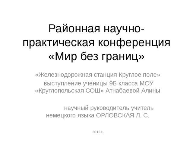 Районная научно-практическая конференция «Мир без границ» «Железнодорожная с...