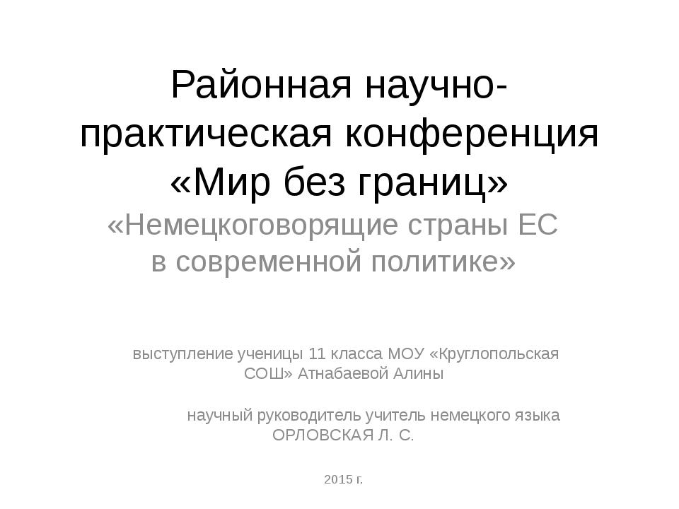 Районная научно-практическая конференция «Мир без границ» «Немецкоговорящие...