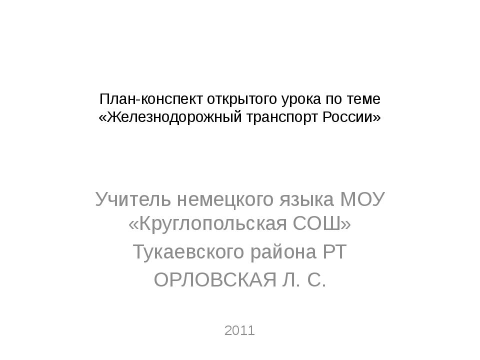 План-конспект открытого урока по теме «Железнодорожный транспорт России» Учи...