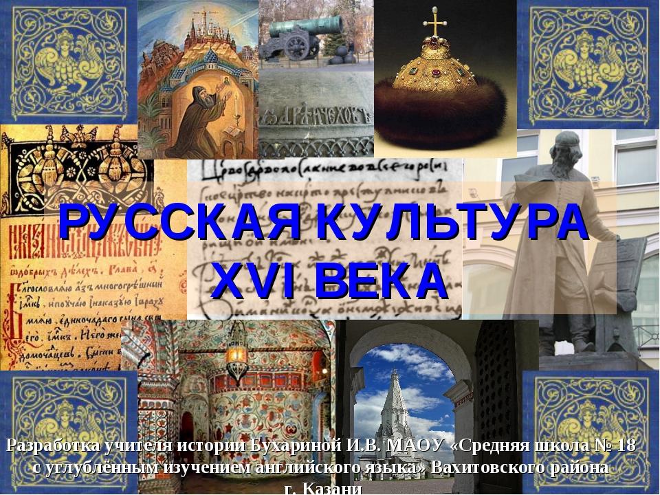 таблица века русская 9-16 культура
