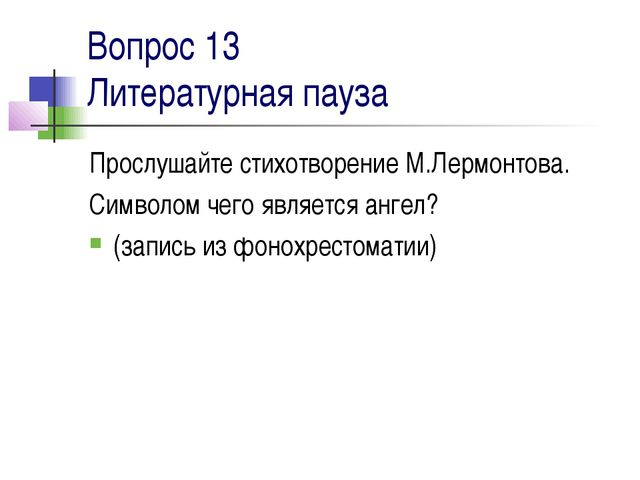 Вопрос 13 Литературная пауза Прослушайте стихотворение М.Лермонтова. Символом...