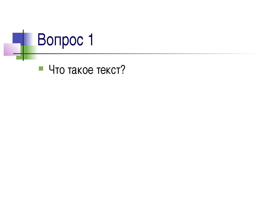 Вопрос 1 Что такое текст?