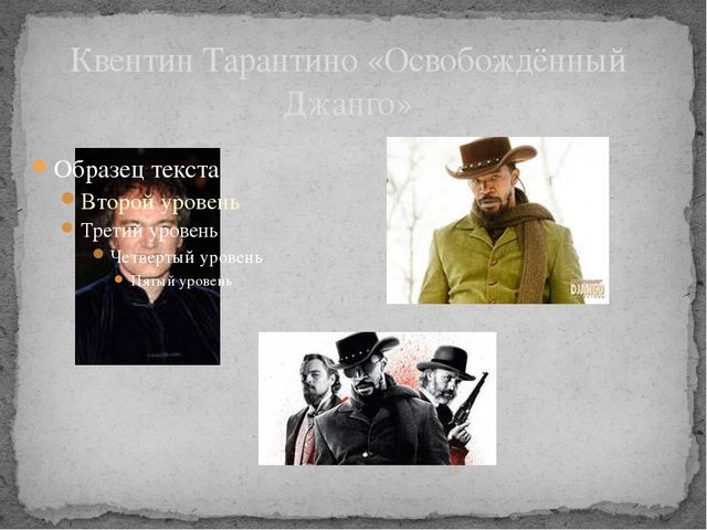 Квентин Тарантино «Освобождённый Джанго»