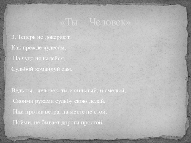 3. Теперь не доверяют, Как прежде чудесам, На чудо не надейся, Судьбой команд...