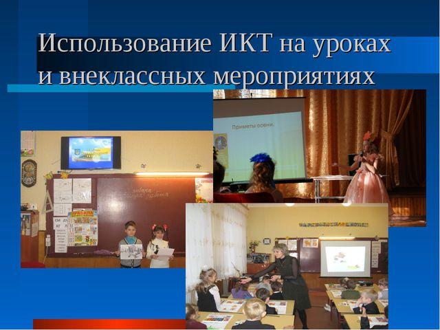 Использование ИКТ на уроках и внеклассных мероприятиях