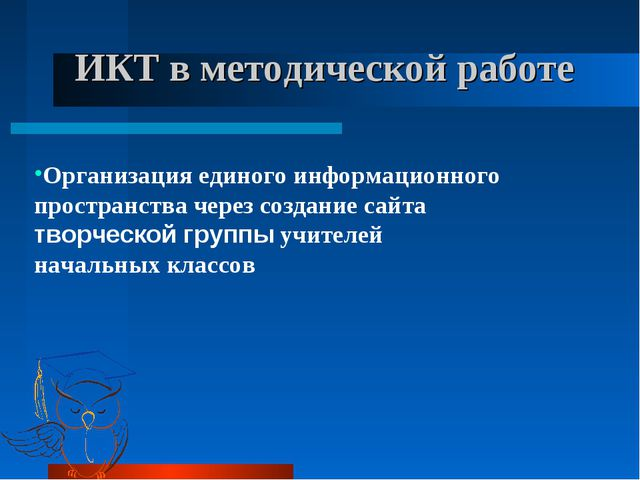 ИКТ в методической работе Организация единого информационного пространства че...