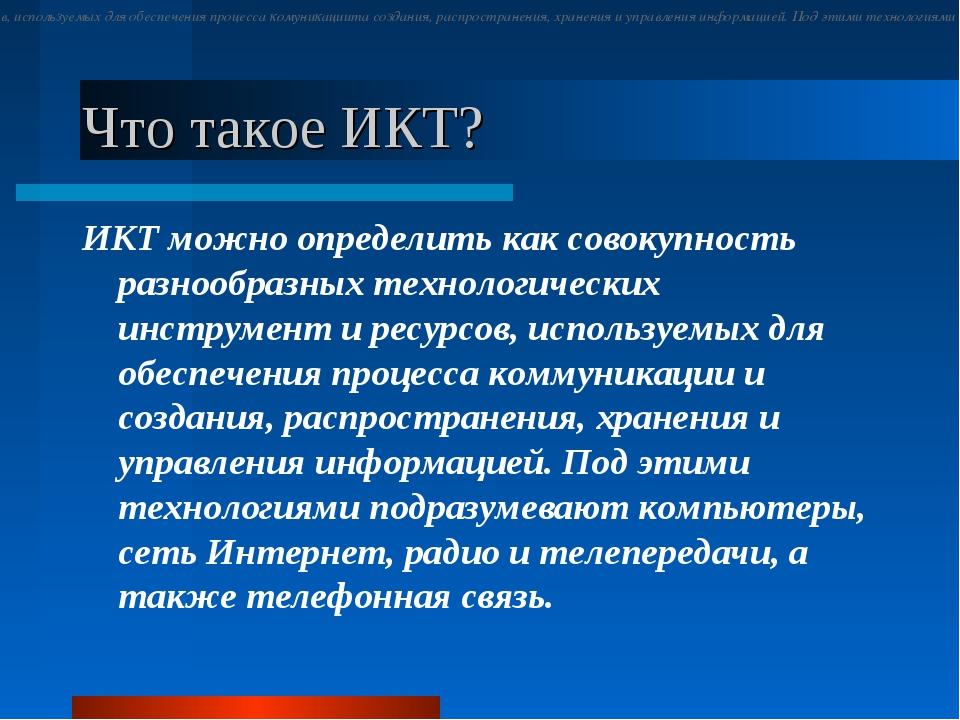 Что такое ИКТ? ИКТ можно определить как совокупность разнообразных технологич...