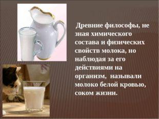 Древние философы, не зная химического состава и физических свойств молока, н