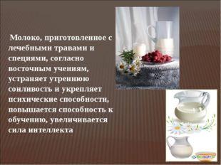 Молоко, приготовленное с лечебными травами и специями, согласно восточным уч