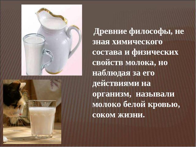 Древние философы, не зная химического состава и физических свойств молока, н...
