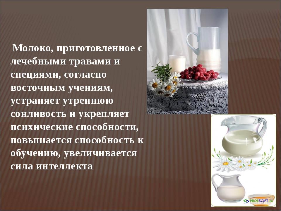 Молоко, приготовленное с лечебными травами и специями, согласно восточным уч...