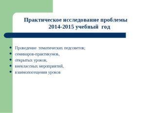 Практическое исследование проблемы 2014-2015 учебный год Проведение тематичес
