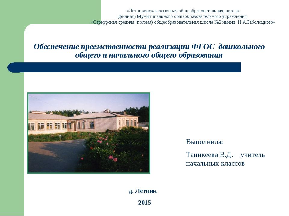 Обеспечение преемственности реализации ФГОС дошкольного общего и начального...