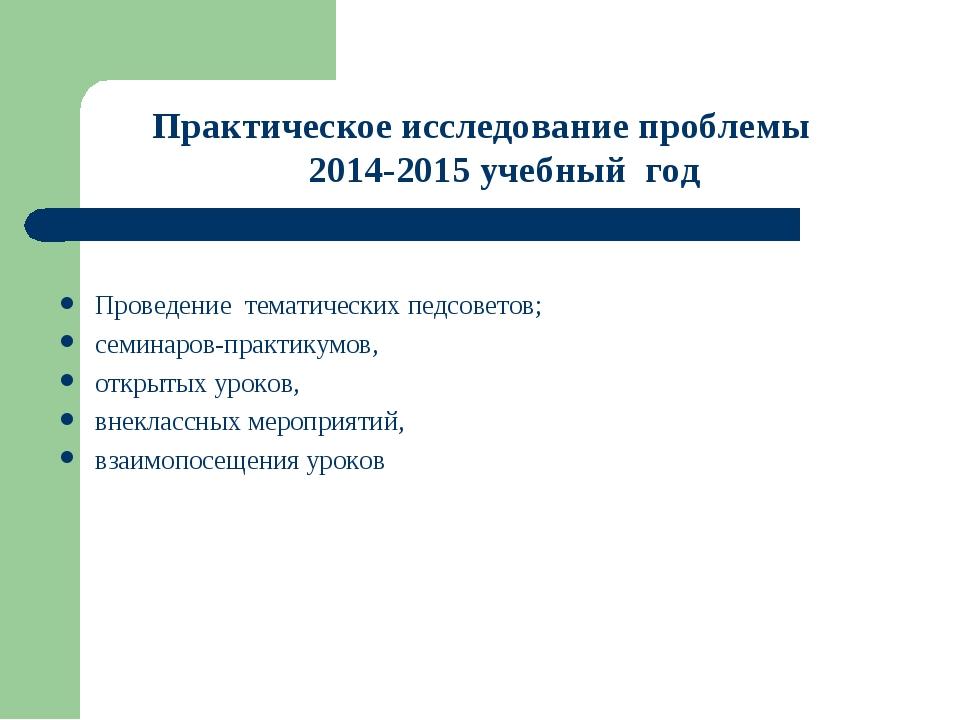 Практическое исследование проблемы 2014-2015 учебный год Проведение тематичес...