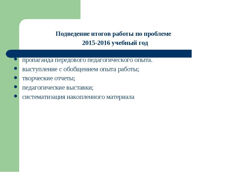 Подведение итогов работы по проблеме 2015-2016 учебный год пропаганда передов...