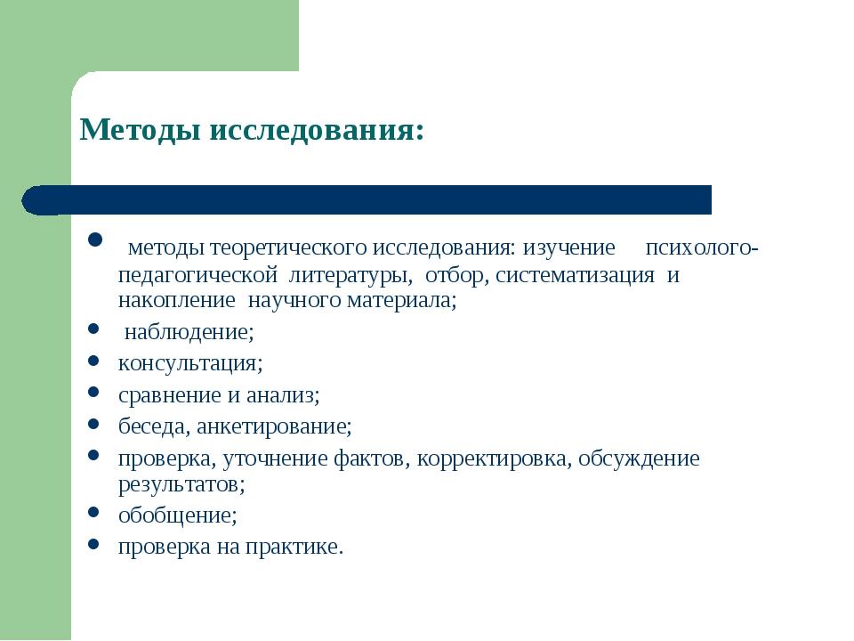 Методы исследования: методы теоретического исследования: изучение психолого-...