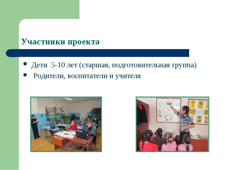 Участники проекта Дети 5-10 лет (старшая, подготовительная группа) Родители,...